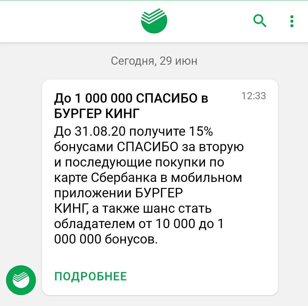 """Бонусы """"Спасибо"""" по карте """"Сбербанка"""" в """"Бургер Кинге"""""""