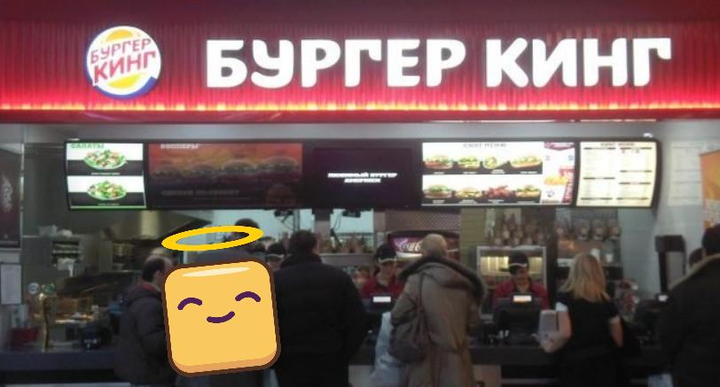 Меню ресторана Бургер Кинг: что взять