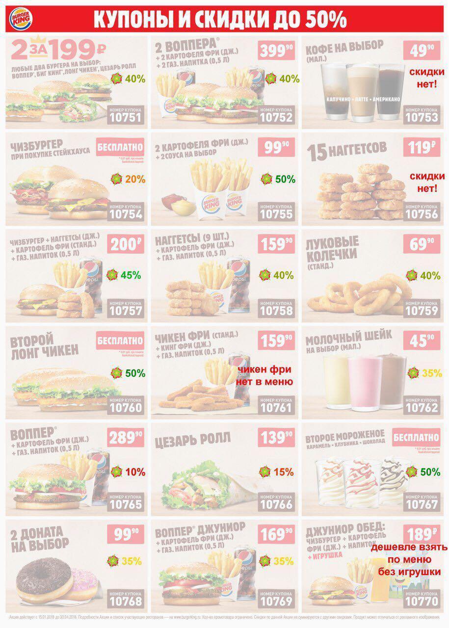 Купоны Бургер Кинга: реальные скидки или брать по меню?