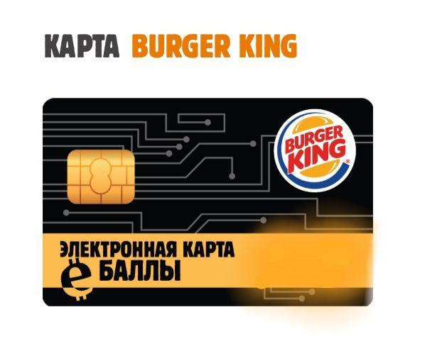 """Е баллы Бургер Кинг"""", бонусная программа"""