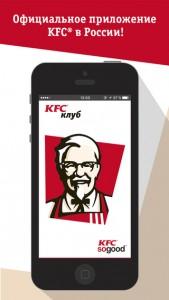 Приложение KFC Клуб