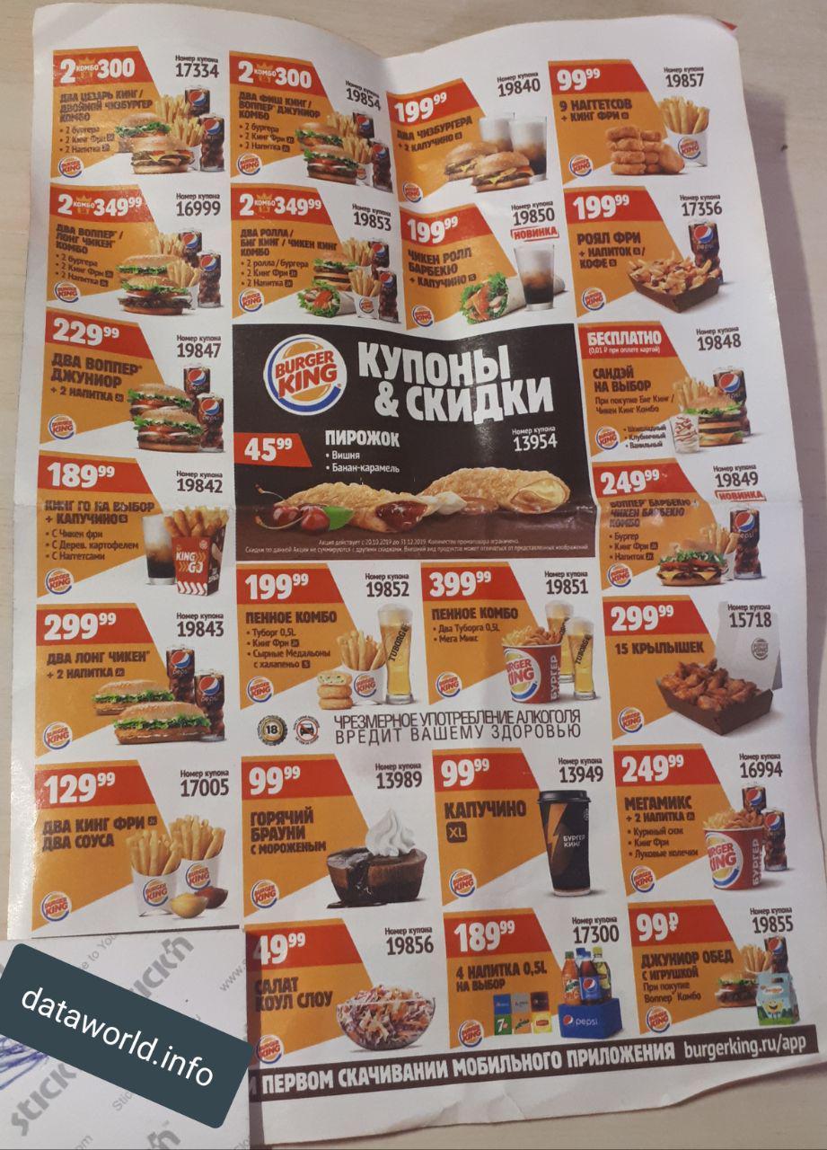 Купоны Бургер Кинг на 2019 год (листовка)