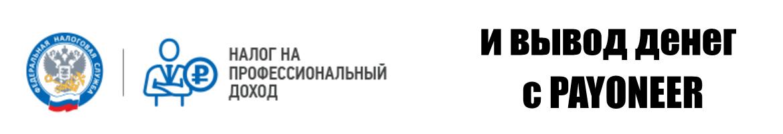 Payoneer и самозанятые в России