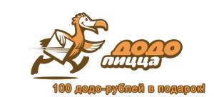 Додо пицца Петрозаводск