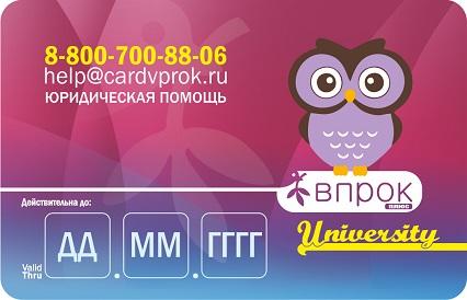 Карта ВПРОК: University