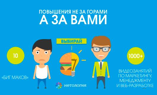 """онлайн обучение """"Нетология"""""""