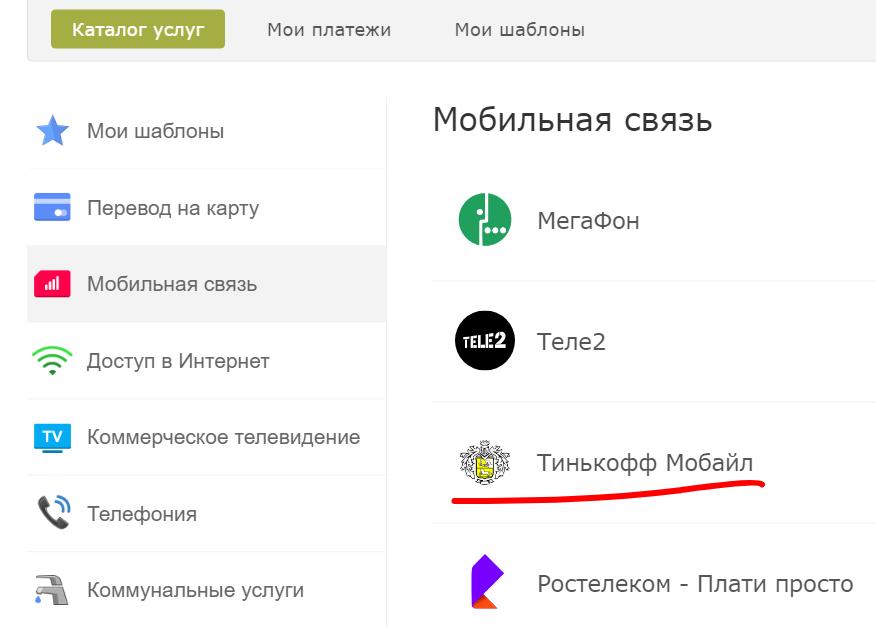 Webmoney и Tinkoff Mobile