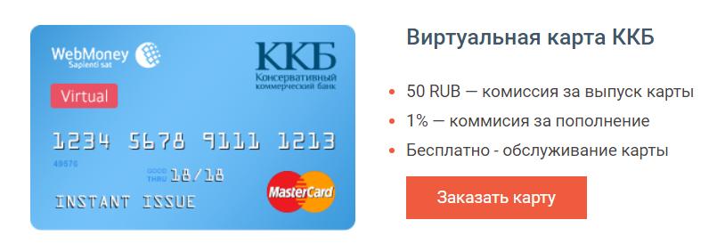 """Виртуальная карта """"Вебмани"""""""