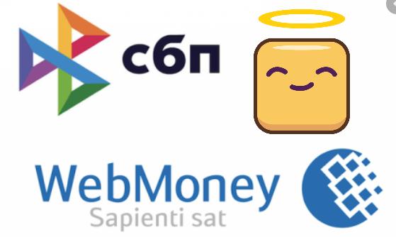 Система быстрых платежей Webmoney
