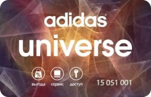 Бесплатная карта Adidas Universe
