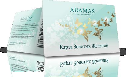 """Золотые желания от """"Адамас"""""""