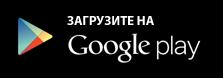 """Скачать """"Максим"""" с Google Play"""