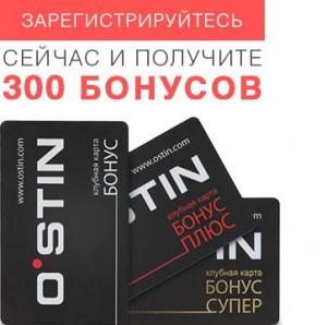 Бесплатная карта Ostin