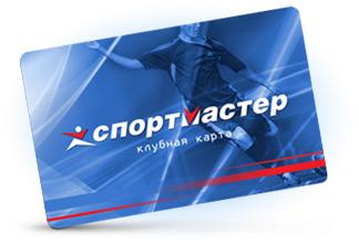 """Бесплатная карта """"Спортмастер"""""""