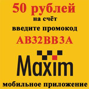 Такси Максим, мобильное приложение, бонус