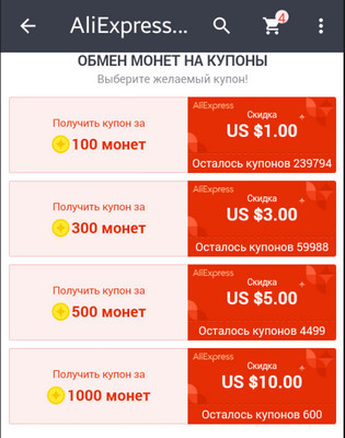 Обмен монет на купоны Алиэкспресс