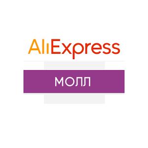 Алиэкспресс Молл, отзывы, доставка товаров