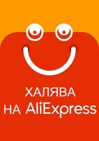халява Алиэкспресс доступна в мобильном приложении