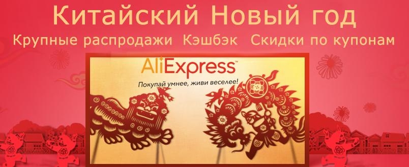 Китайский Новый год - распродажа Алиэкспресс