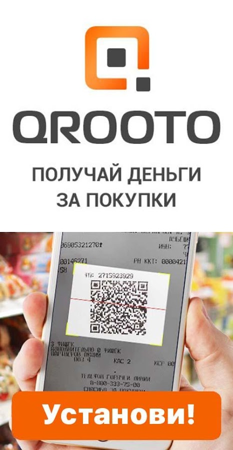 Приложение Qrooto (android, iOS), кэшбэк за чеки в продуктовых