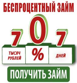 Центр займов: бесплатно (0%) на 7 дней