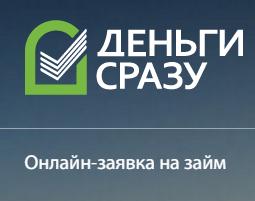 """Беспроцентный займ в """"Деньги Сразу"""""""
