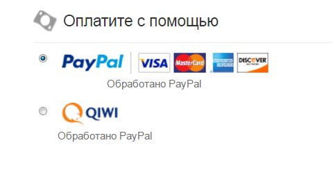 Оплата на ebay с Киви и PayPal