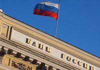 Банк России МФО