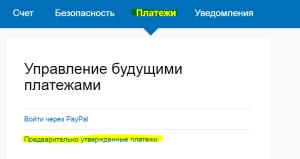 Конвертация в Paypal