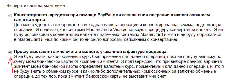Отключение автоматической конвертации PayPal