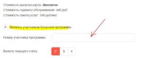 Альфа Банк, карта РЖД