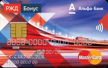 Дебетовая и кредитная карта РЖД Alfa Bank