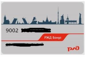 Карта лояльности РЖД Бонус