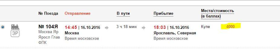 Купить билет РЖД на поезд за баллы