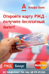 """бесплатный билет """"Альфа Банк РЖД"""""""