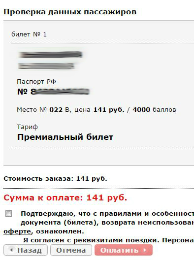 Премиальный билет, личный кабинет РЖД Бонус