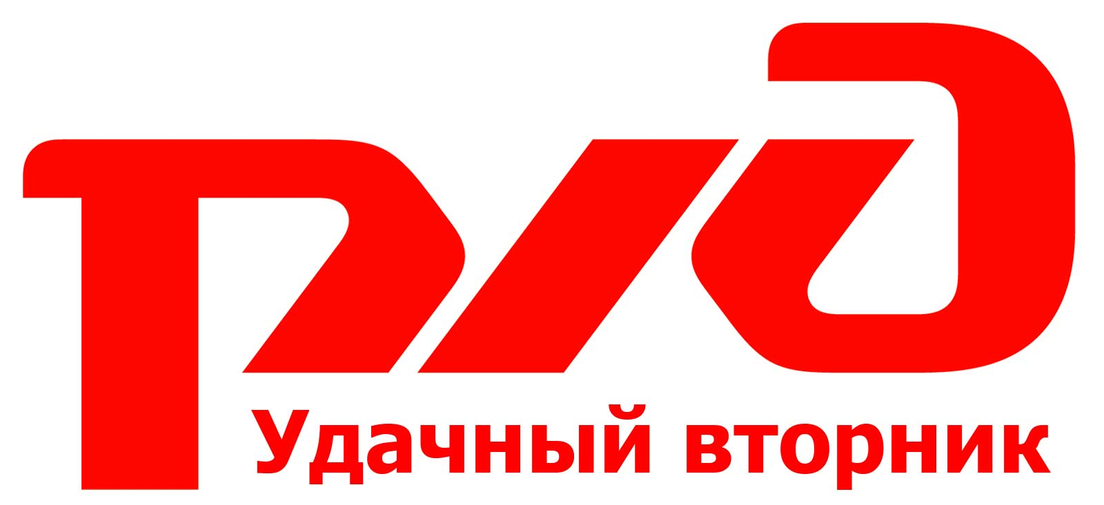 """Акция РЖД """"Удачный вторник"""""""