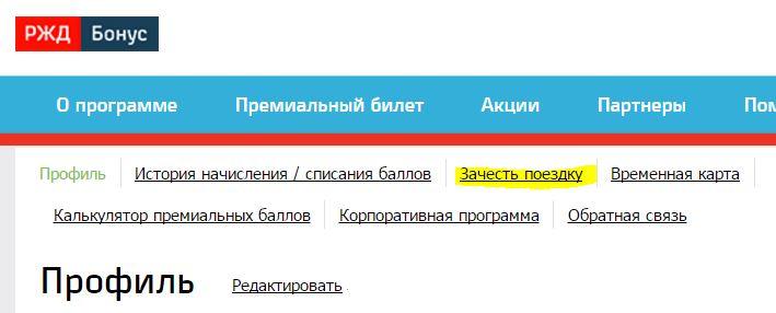 Зачесть поездку РЖД Бонус
