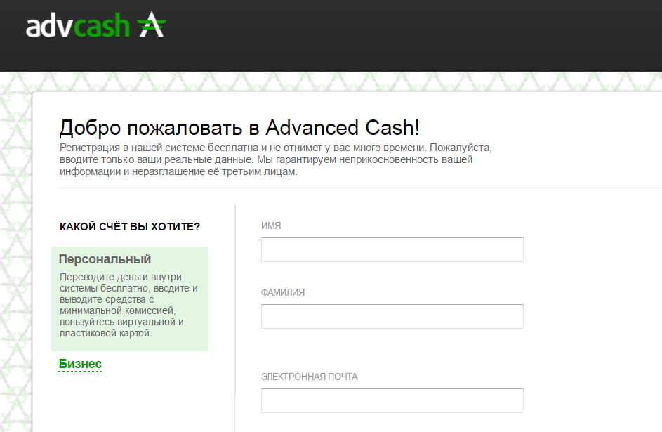 Регистрация в AdvCash (Advanced Cash)