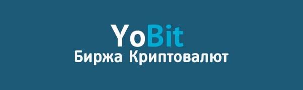 Купить биткоин, биржа Yobit