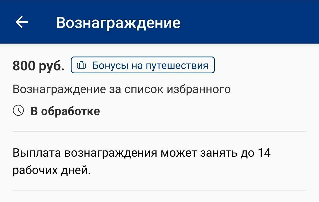800 рублей от Booking (бонус)