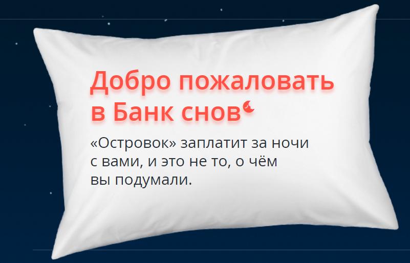 Банк Снов: сервис Островок
