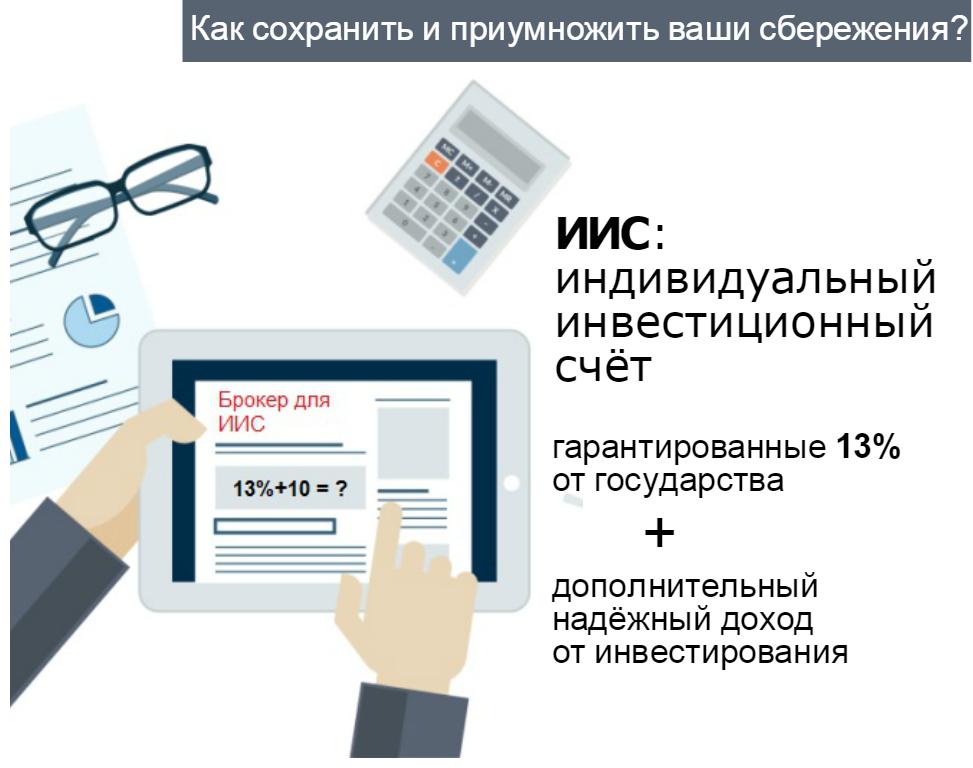 Индивидуальный инвестиционный счет (ИИС), выбор брокера