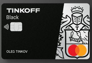 Tinkoff Black с кэшбэком