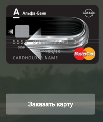 Альфа Банк 10% кэшбэк, АЗС, кафе и рестораны