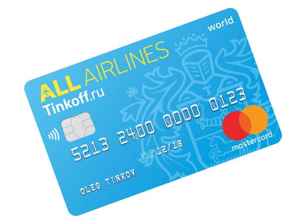 Карта Тинькофф All Airlines, мили авиакомпаний, кэшбэк