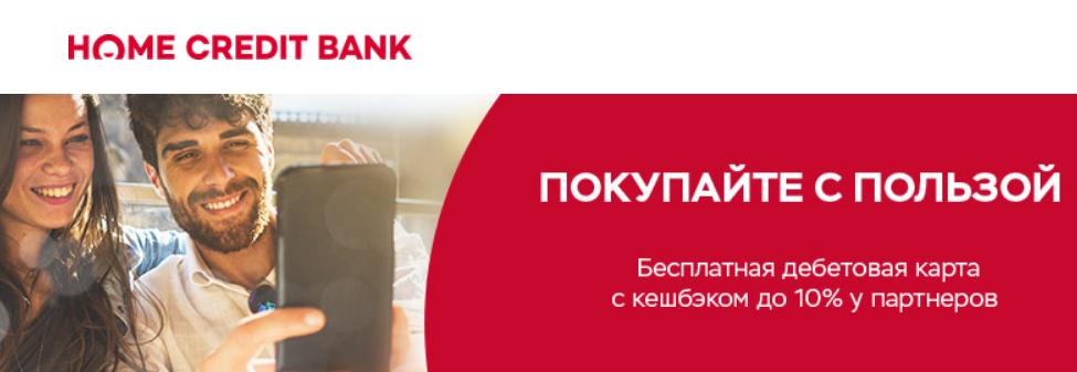"""Бесплатная карта с кэшбэком """"Польза"""" (условия)"""
