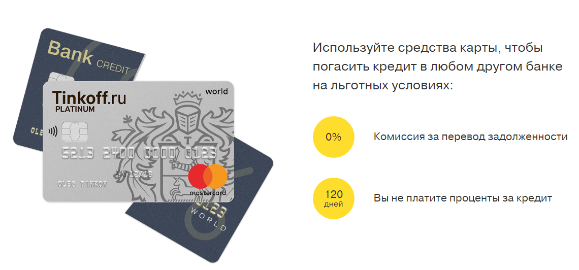 """Перевод баланса, """"Тинькофф Банк"""", кредитная карта"""