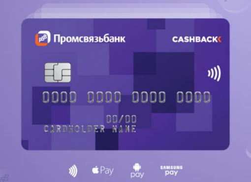 Твой кэшбэк от Промсвязбанка, дебетовая карта