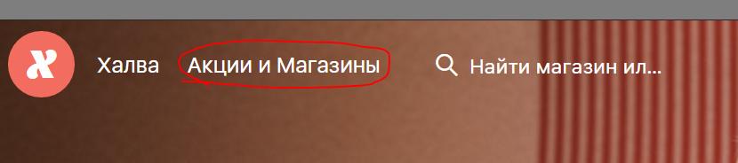 """Партнёры и магазины карты """"Халва"""", 2017 год"""